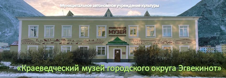 «Краеведческий музей городского округа Эгвекинот»